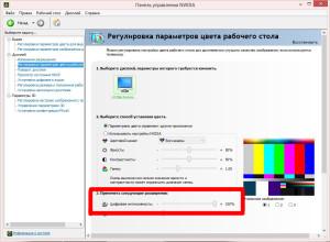 Nvidia контроль панель