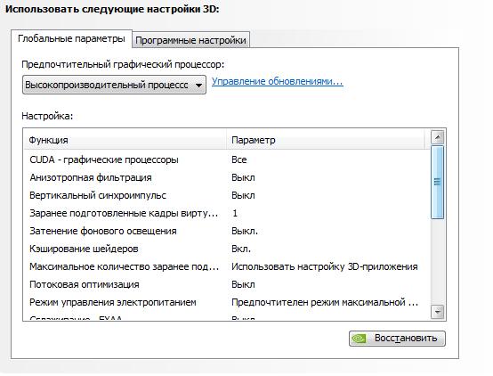 nvidia-settings3