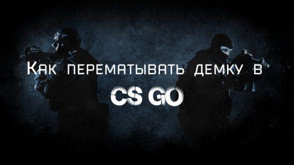 Как перематывать демку в CS GO?