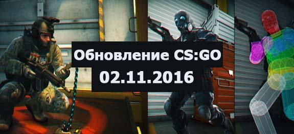 Обновление CS:GO 02.11.2016