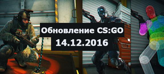 Обновление CS:GO 14.12.2016
