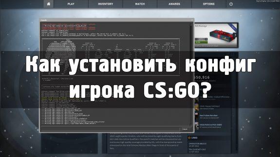 Как установить конфиг игрока CS:GO