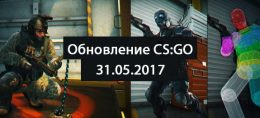 Обновление CS:GO 31.05.2017