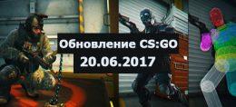 Обновление CS:GO 20.06.2017