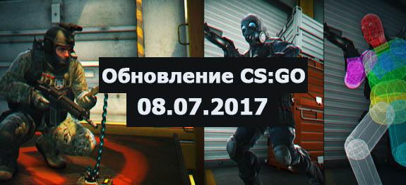 обновление CS:GO 08.07.2017
