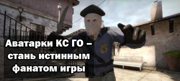 Аватарки КС ГО – стань истинным фанатом игры