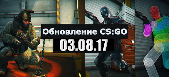 обновление CS GO 03.08.2017