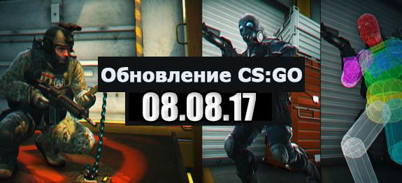 Обновление CS GO 08.08.2017