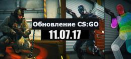 Обновление CS GO 11.07.2017