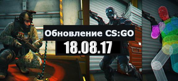 Обновление CS GO 18.08.2017