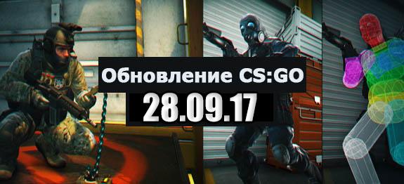 Обновление CS GO 28.09.2017