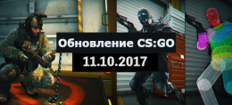 обновление CS GO 11.10.2017