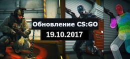 Обновление CS GO от 19.10.2017