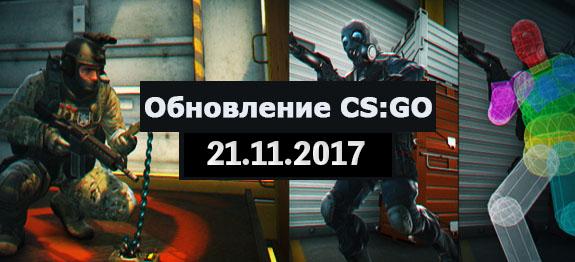 Обновление CS GO 21.11.2017