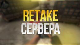 Retake-сервера игры CS GO