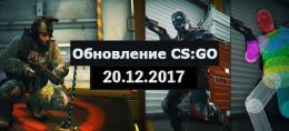 Обновление CS GO 20.12.2017