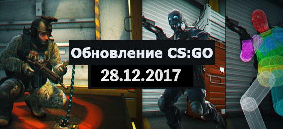 Обновление CS GO 28.12.2017