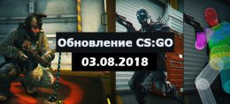 обновление CS:GO 03.08.2018