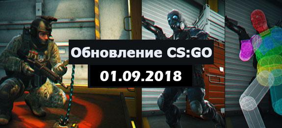 Обновление CS:GO 01.09.2018