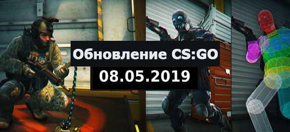 Обновление CS:GO 08.05.2019
