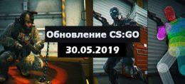 Обновление CS:GO 30.05.2019
