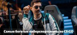 Богатые киберспортсмены